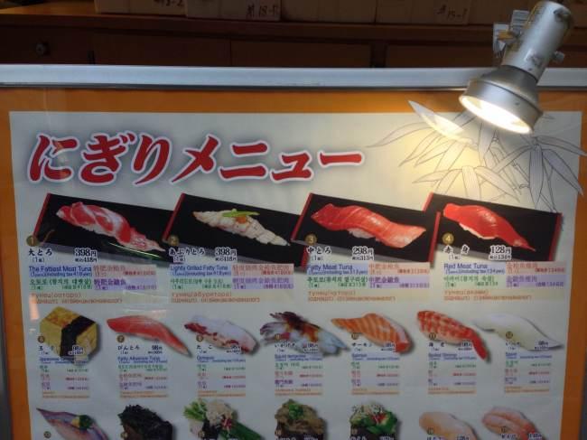 Tsukiji Sushi Menu